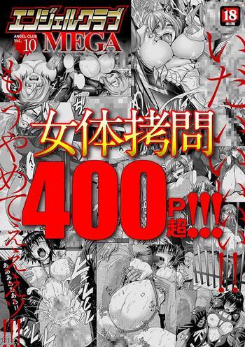 angel club mega vol 10 cover