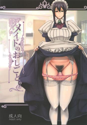 maid no oshigoto cover
