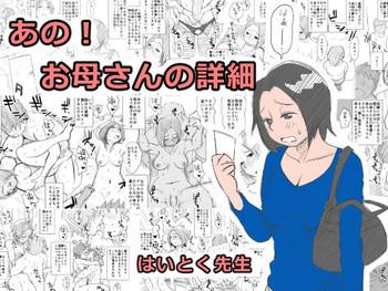 ano okaa san no shousai cover