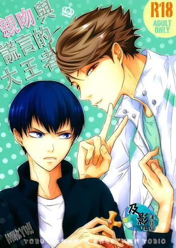 kiss to usotsuki daiou sama cover
