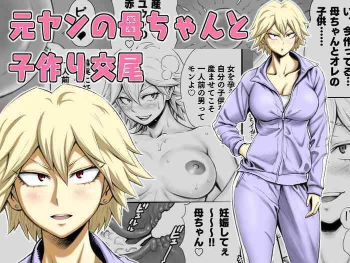 motoyan no kaamaking sex with a former delinquent mother cover