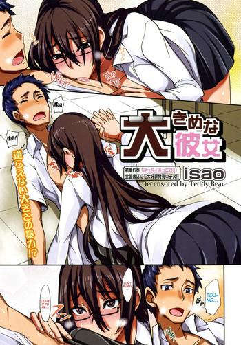 ookime na kanojo my large girlfriend cover