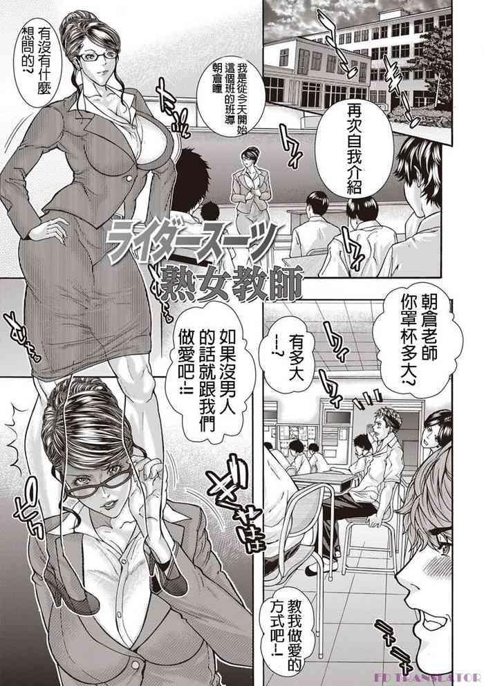 rider suit jukujo kyoushi cover