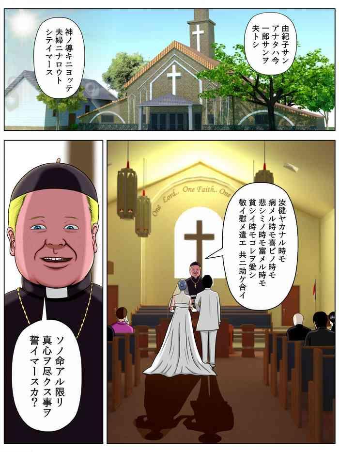 sex shinai to shinu yamai cover