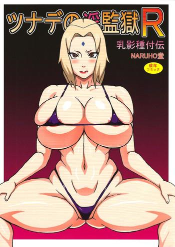 tsunade no in kangoku r chichikage tanetsukeden tsunade x27 s lewd prison 3 cover