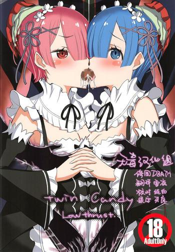 twin candy cover