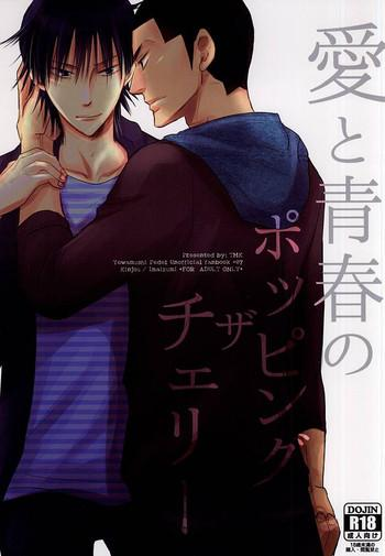 ai to seishun no popping the cherry cover