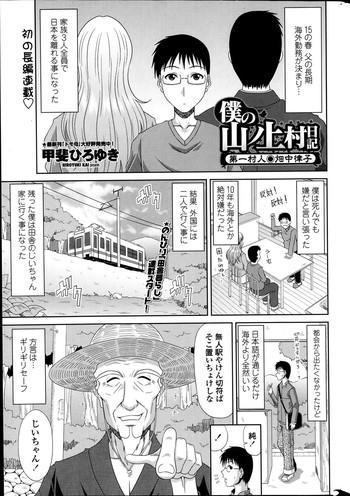 boku no yamanoue mura nikki ch 1 10 cover