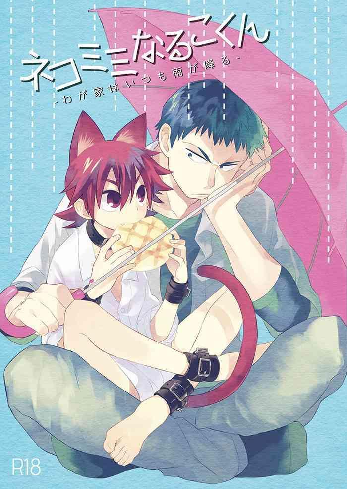 dendro akaboshi natsumi nekomimi naruko kun wagaya wa itsumo ame ga furu yowamushi pedal digital cover