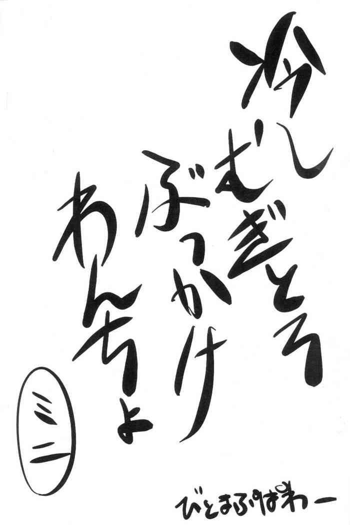 hiyashi mugitoro bukkake wancho mini cover