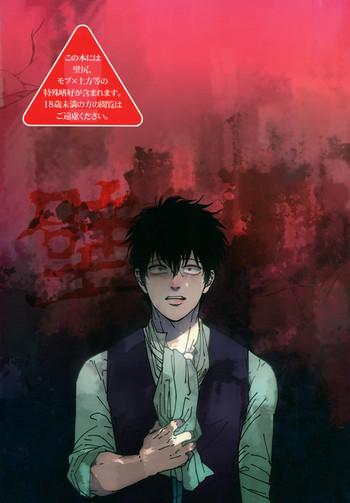 kabe cover