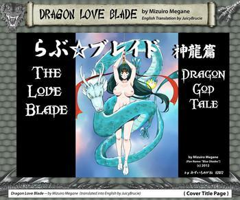 love blade shin ryuu hen cover
