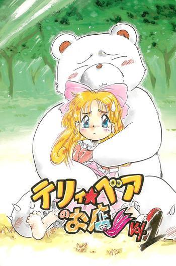 teddy bear no omise vol 1 cover