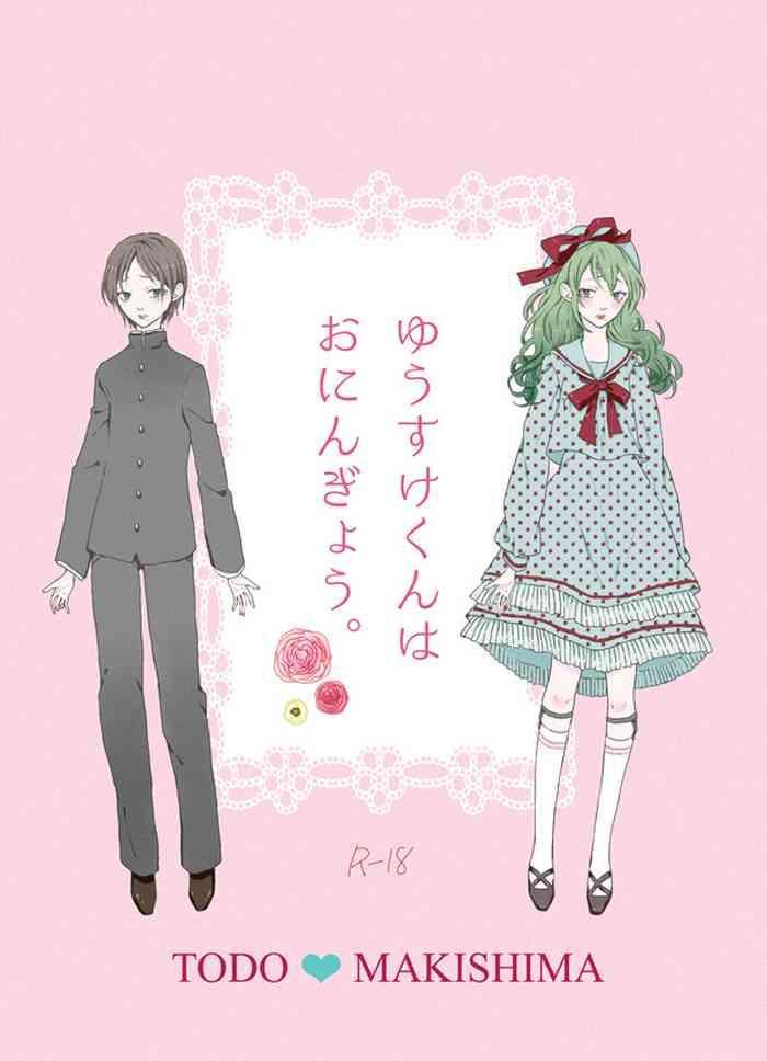web sairoku x27 yuusuke kun wa o nin gyou x27 cover