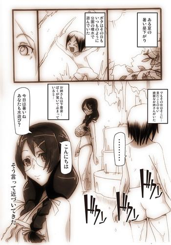 black hanekawa san ga shounen o taburakasu cover