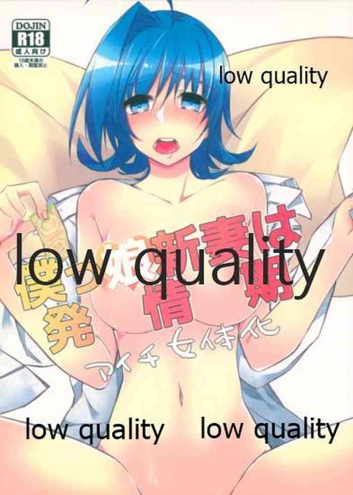 bokukko niizuma wa hatsujouki cover