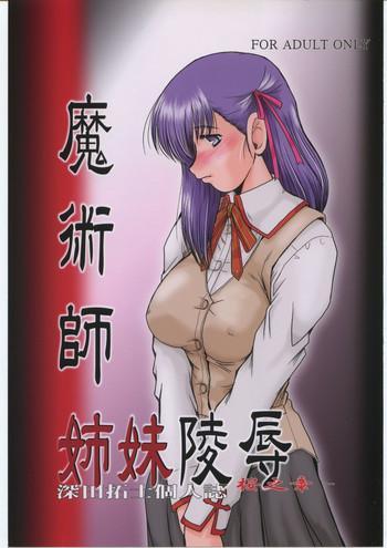 c70 parupunte fukada takushi majutsushi shimai ryoujoku sakura no shou fate stay night cover