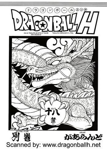 dragonball h bekkan dragonball h extra issue cover