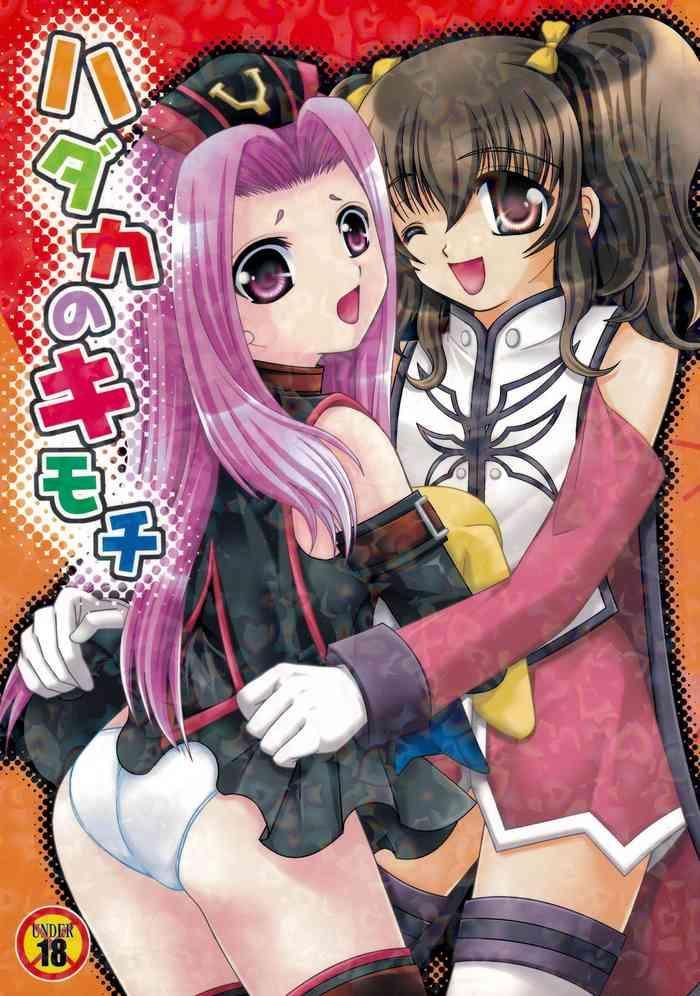 hadaka no kimochi cover