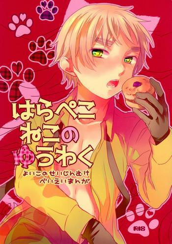 hara pekoneko no yuuwaku cover