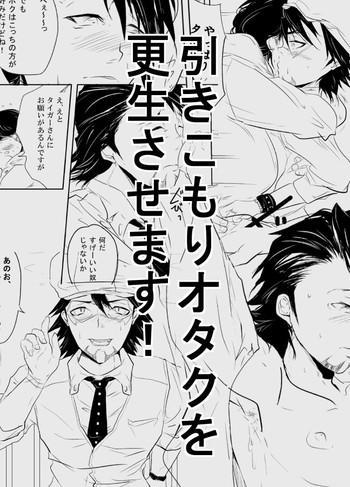 hikikomori otaku o kousei sasemasu cover