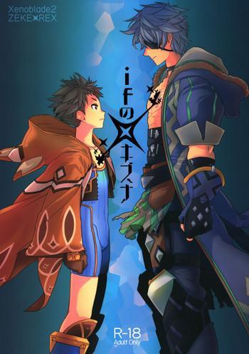 if no kizuna cover