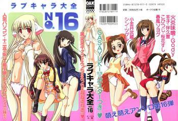 love chara taizen no 16 cover