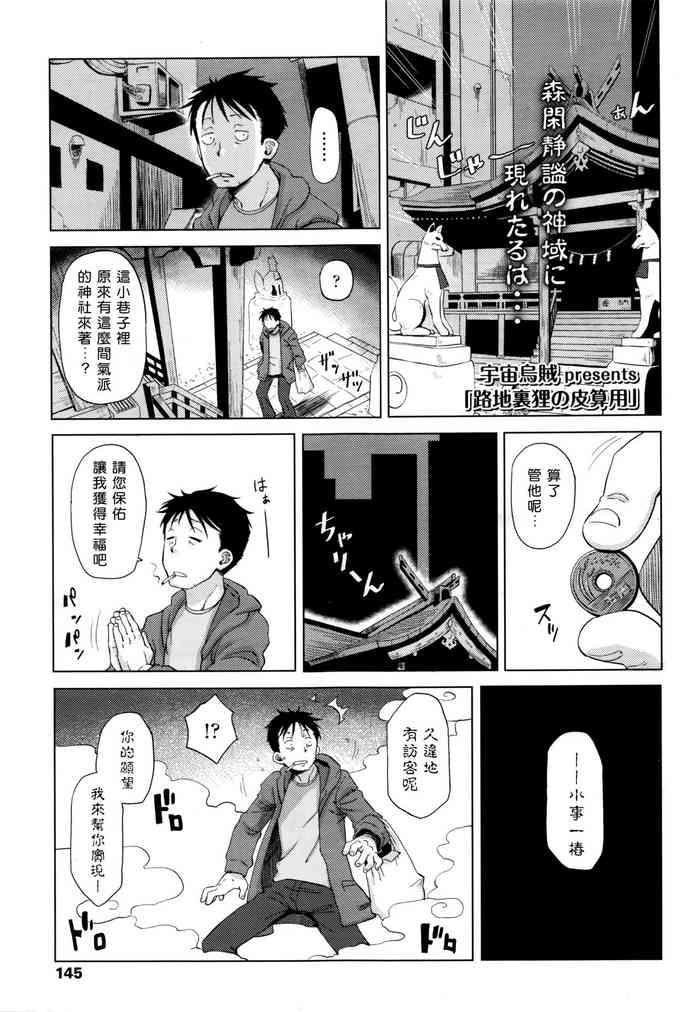 rojiura tanuki no kawazanyou cover