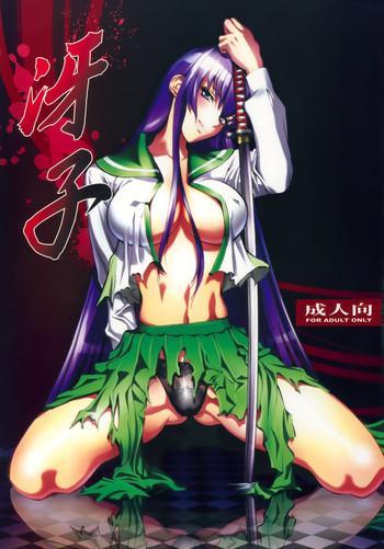 saeko cover