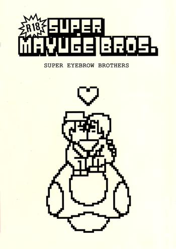 super mayuge brothers cover