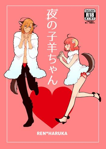 toccata tetsuko uta no prince sama sample cover