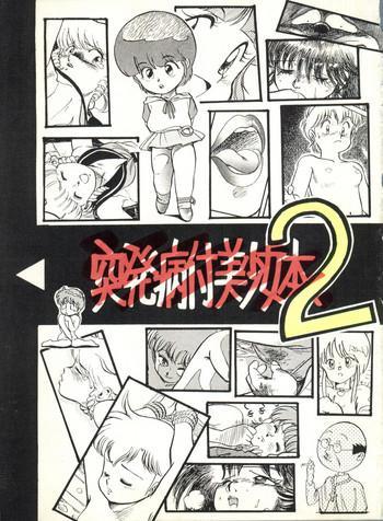 toppatsu yamaizuki bishoujo hon 2 cover