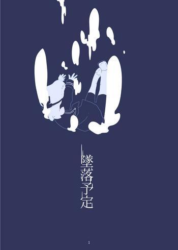 tsuiraku yotei cover