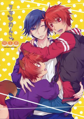 uchi no wanko cover