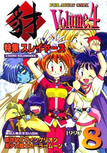 yamainu volume 4 cover