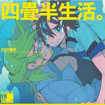 yojouhan seikatsu 2012 natsugou cover