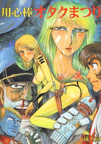 youjinbou otaku matsuri cover